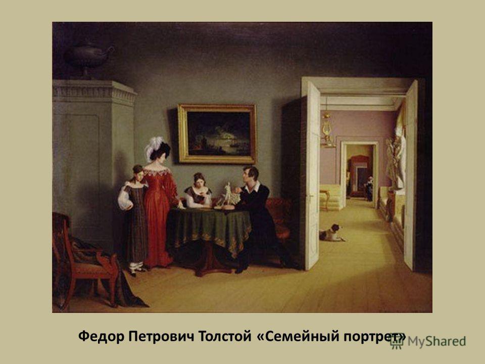 Федор Петрович Толстой «Семейный портрет»