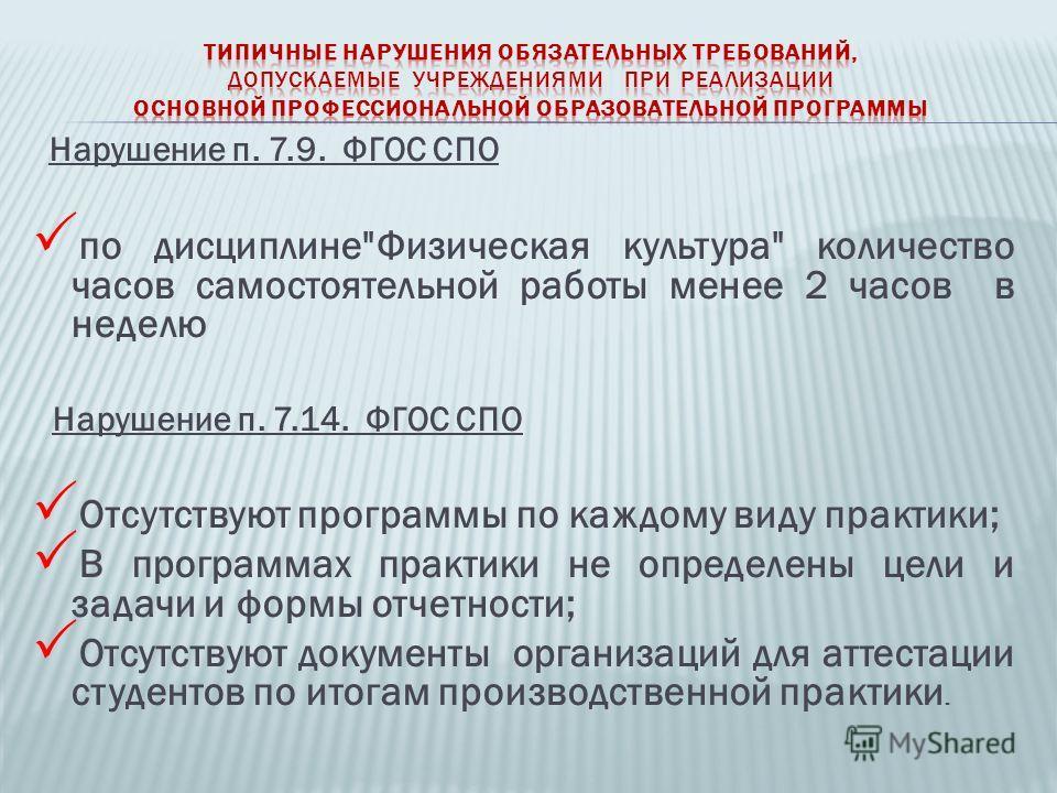 Нарушение п. 7.9. ФГОС СПО по дисциплине