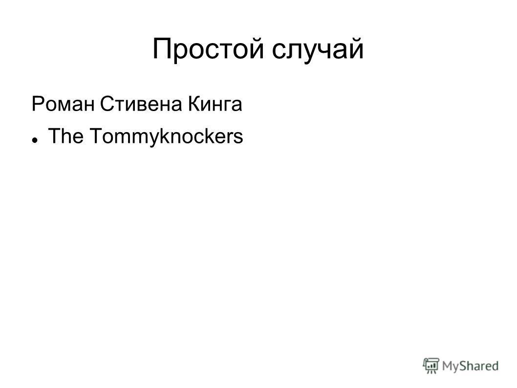 Простой случай Роман Стивена Кинга The Tommyknockers