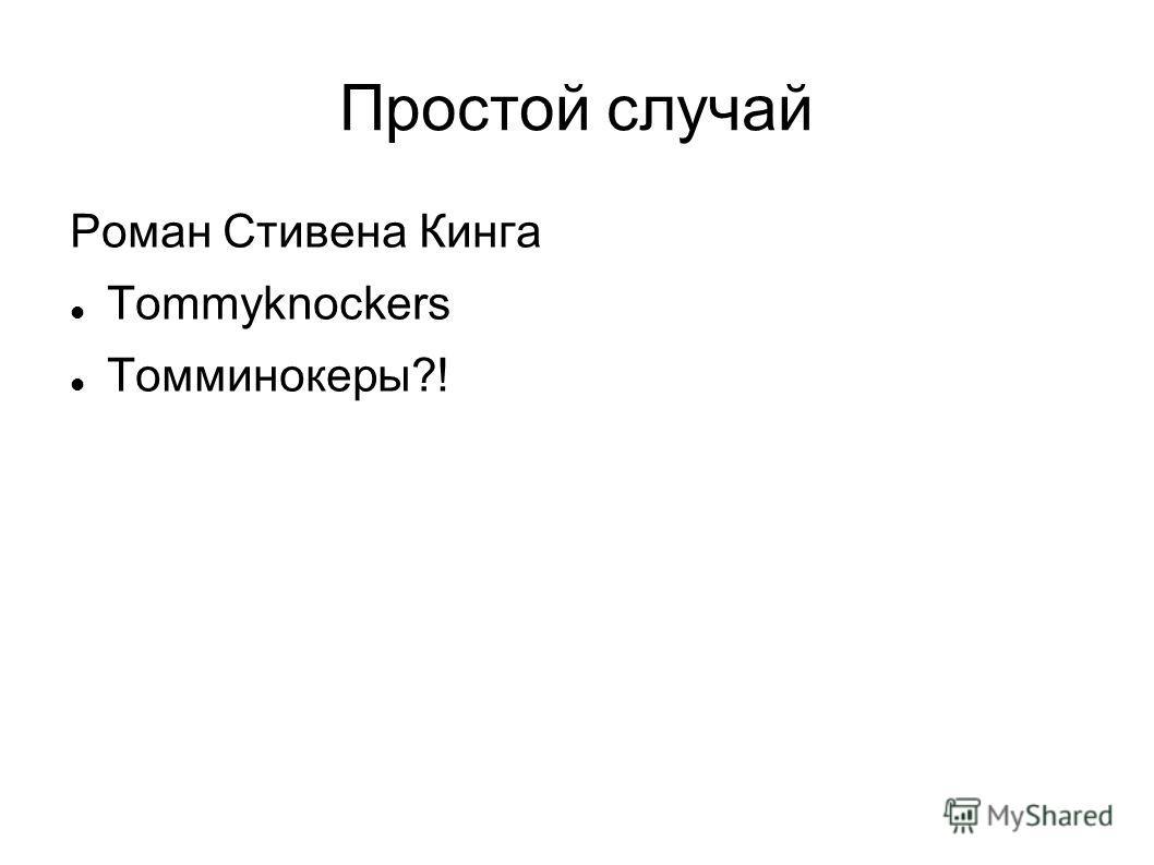 Простой случай Роман Стивена Кинга Tommyknockers Томминокеры?!