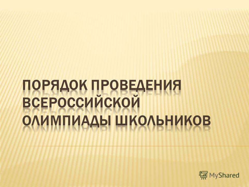 Приказ no. 1252 от 18. 11. 2013.