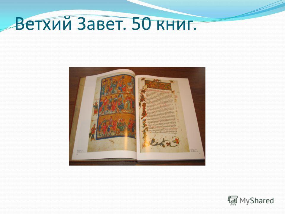 Ветхий Завет. 50 книг.