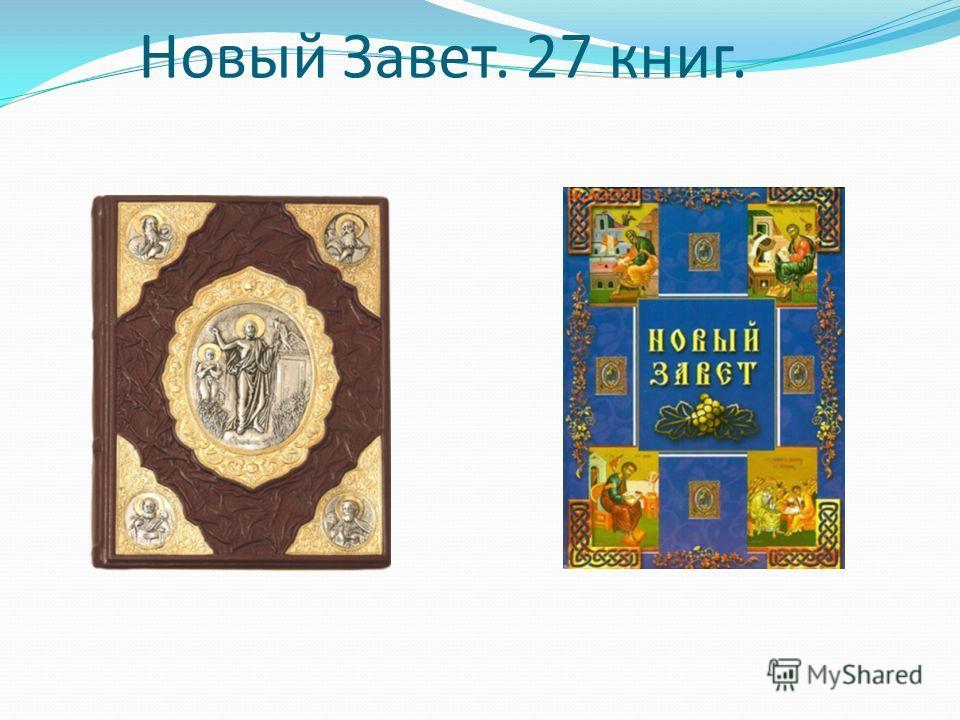 Новый Завет. 27 книг.