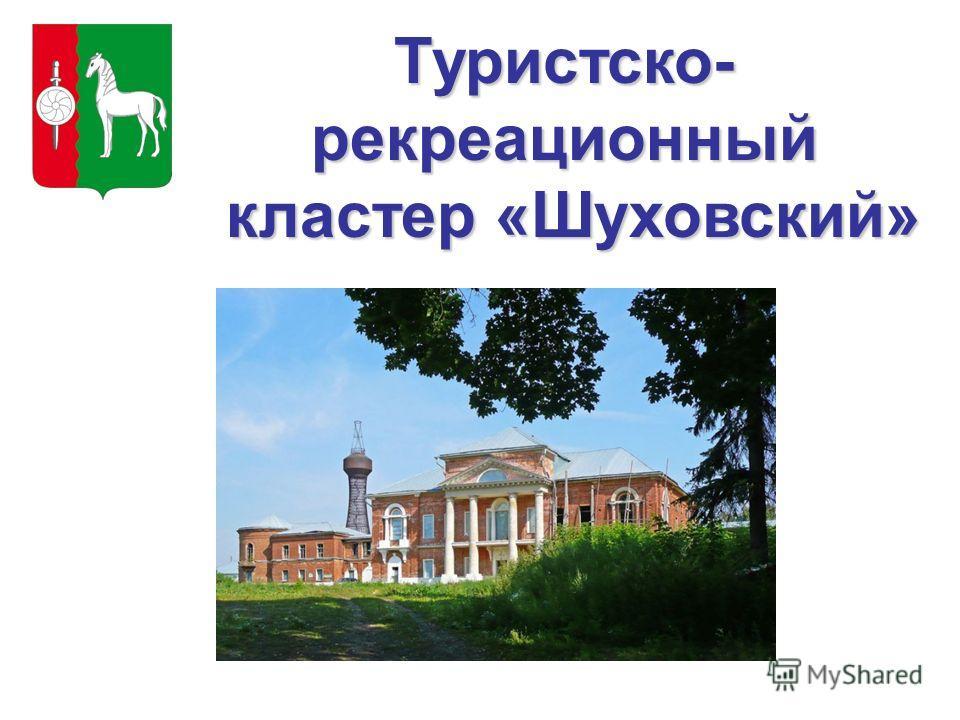 Туристско- рекреационный кластер «Шуховский» кластер «Шуховский»