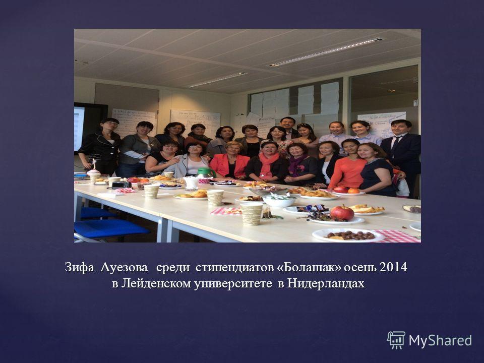 Зифа Ауезова среди стипендиатов «Болашак» осень 2014 в Лейденском университете в Нидерландах