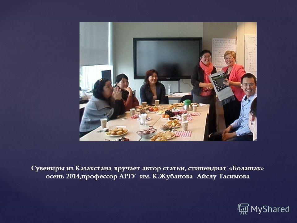 Сувениры из Казахстана вручает автор статьи, стипендиат «Болашак» осень 2014,профессор АРГУ им. К.Жубанова Айслу Тасимова