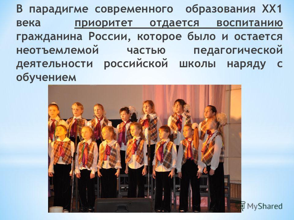 В парадигме современного образования ХХ1 века приоритет отдается воспитанию гражданина России, которое было и остается неотъемлемой частью педагогической деятельности российской школы наряду с обучением
