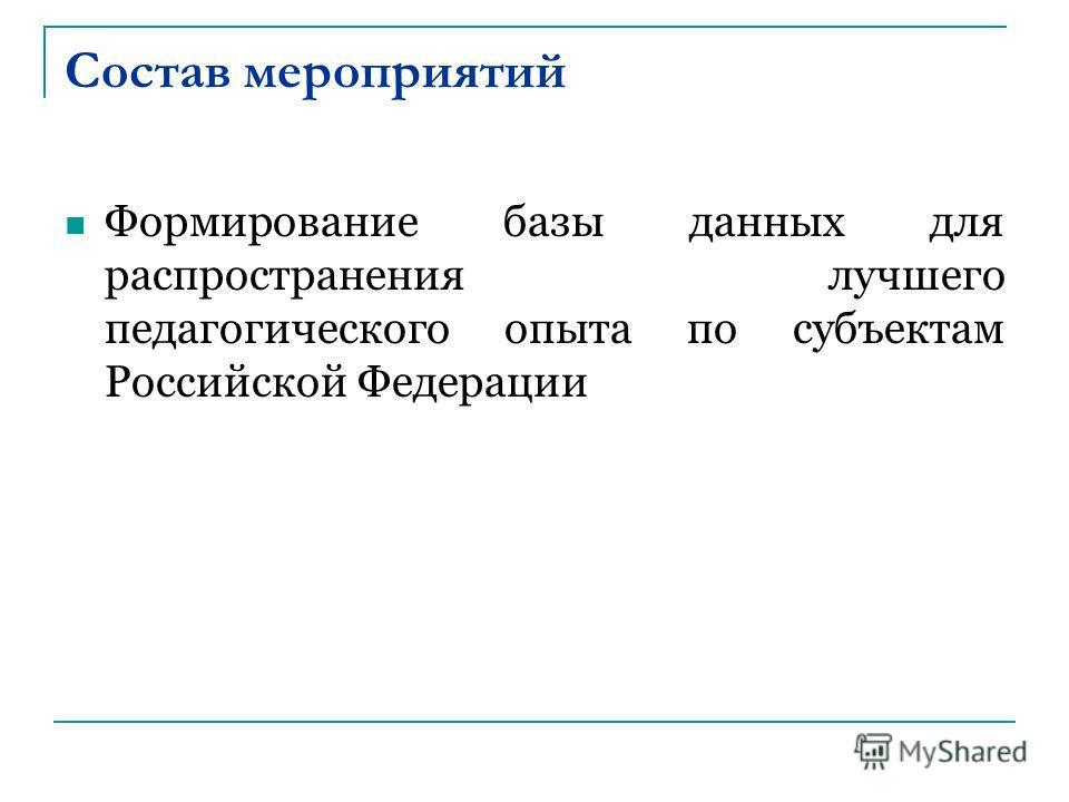 Состав мероприятий Формирование базы данных для распространения лучшего педагогического опыта по субъектам Российской Федерации