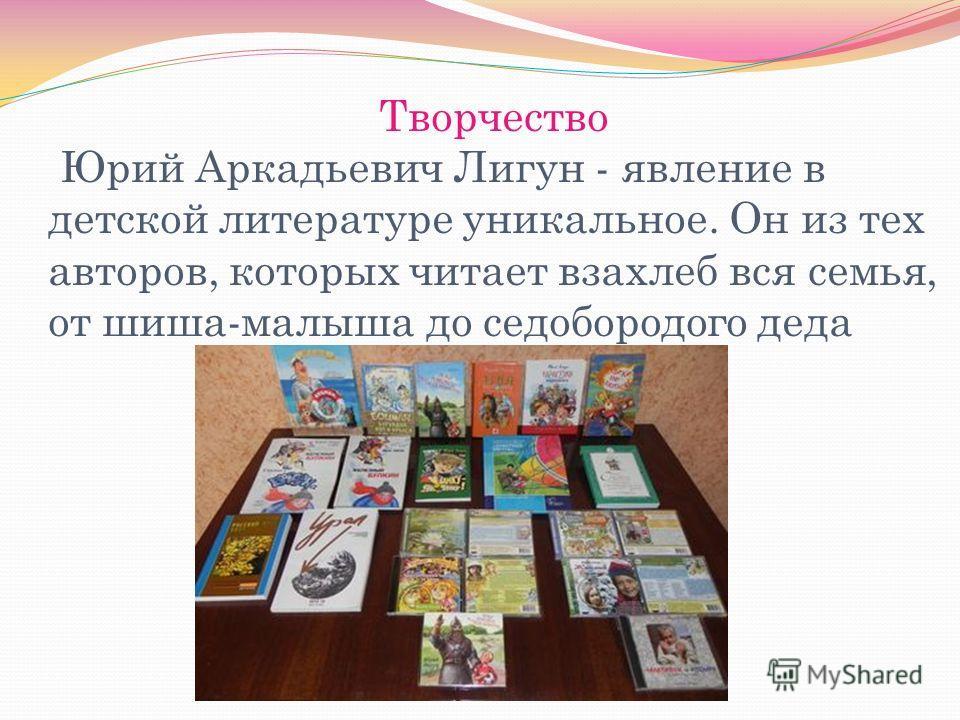 Творчество Юрий Аркадьевич Лигун - явление в детской литературе уникальное. Он из тех авторов, которых читает взахлеб вся семья, от шиша-малыша до седобородого деда