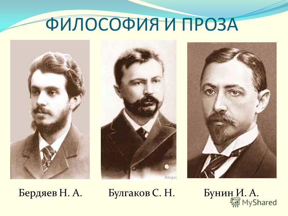 ФИЛОСОФИЯ И ПРОЗА Бердяев Н. А. Булгаков С. Н. Бунин И. А.
