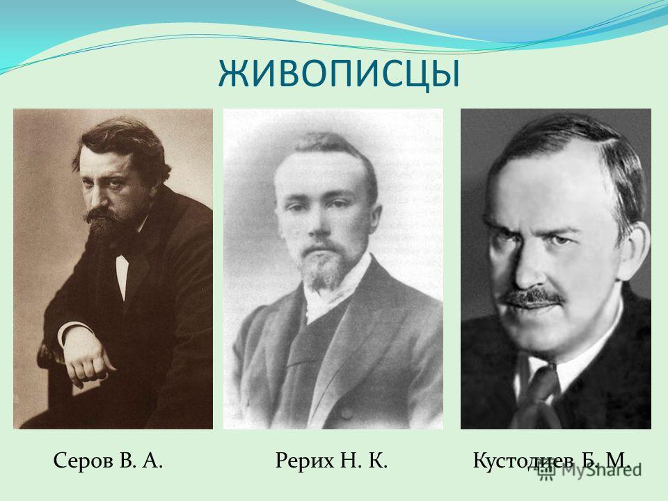 ЖИВОПИСЦЫ Серов В. А. Рерих Н. К. Кустодиев Б. М.