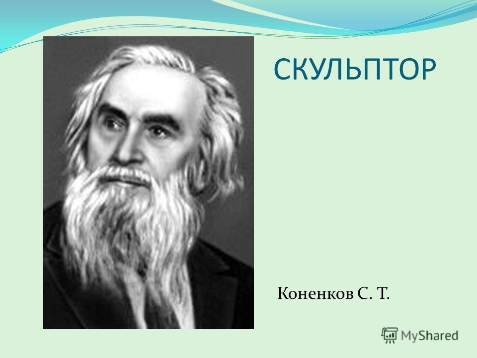 СКУЛЬПТОР Коненков С. Т.