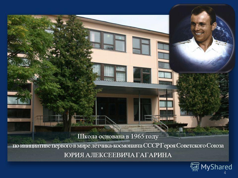 Школа основана в 1965 году по инициативе первого в мире лётчика - космонавта СССР Героя Советского Союза ЮРИЯ АЛЕКСЕЕВИЧА ГАГАРИНА 4