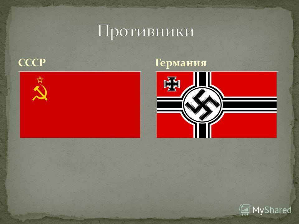 СССРГермания