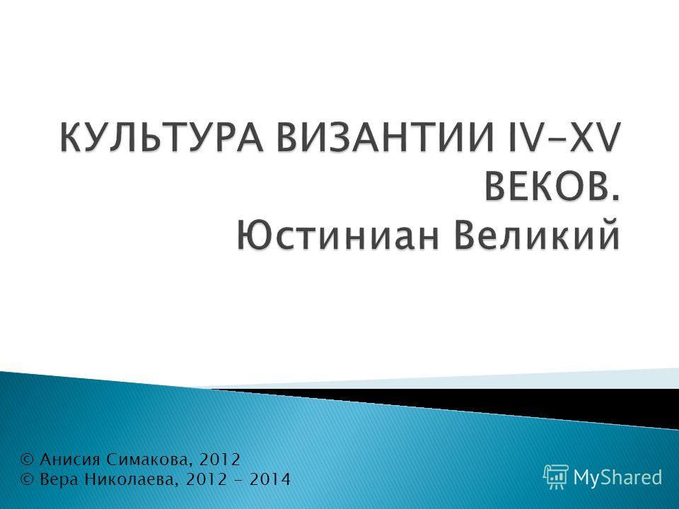 © Анисия Симакова, 2012 © Вера Николаева, 2012 - 2014