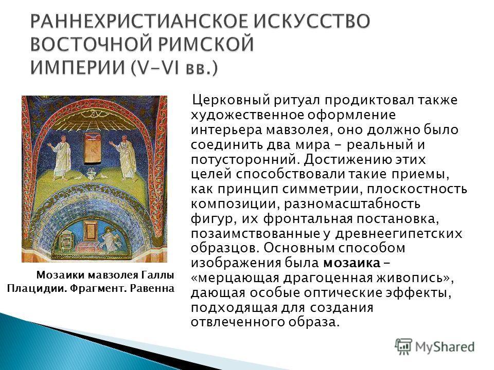 Церковный ритуал продиктовал также художественное оформление интерьера мавзолея, оно должно было соединить два мира - реальный и потусторонний. Достижению этих целей способствовали такие приемы, как принцип симметрии, плоскостность композиции, разно