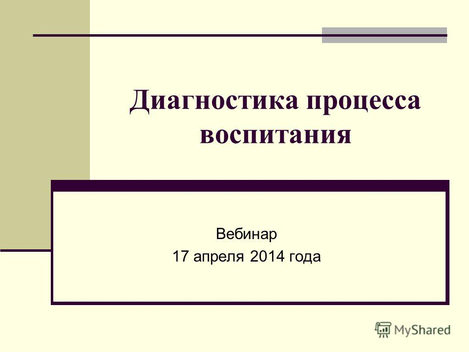 Диагностика процесса воспитания Вебинар 17 апреля 2014 года