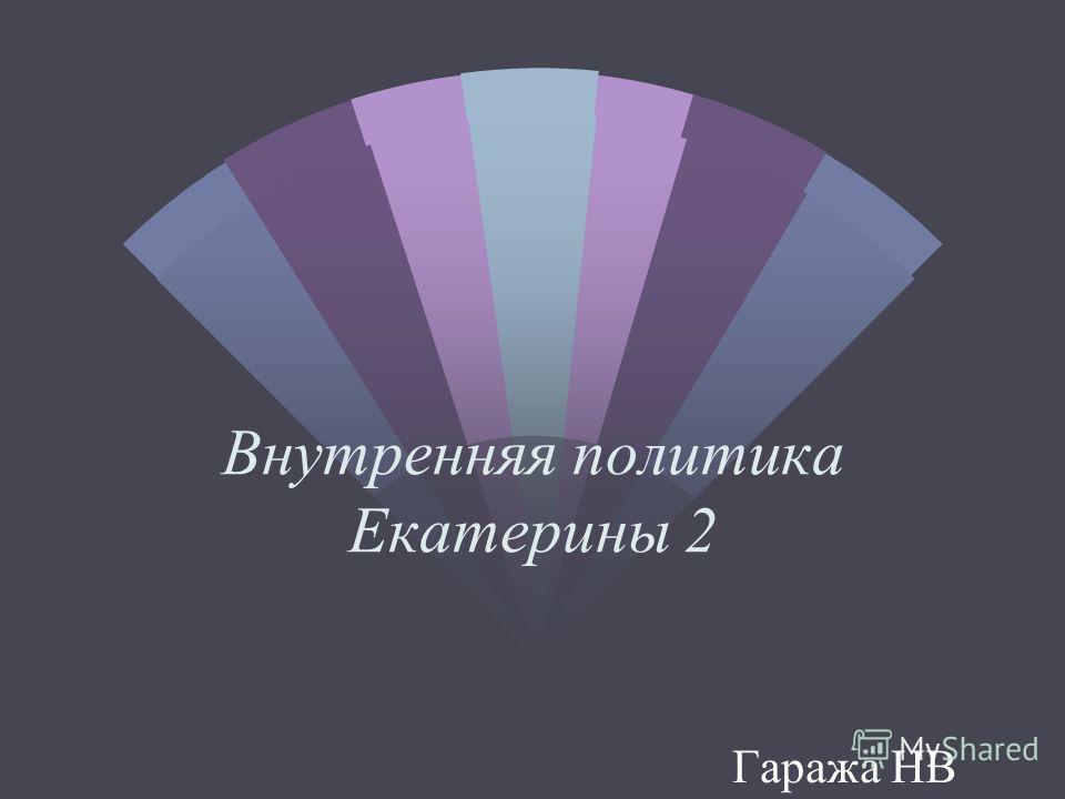 Внутренняя политика Екатерины 2 Гаража НВ