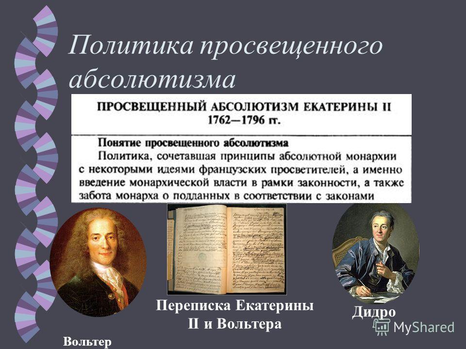Политика просвещенного абсолютизма Вольтер Переписка Екатерины II и Вольтера Дидро