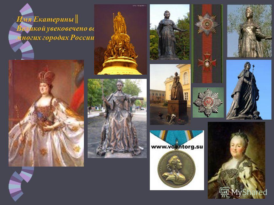 Имя Екатерины Великой увековечено во многих городах России