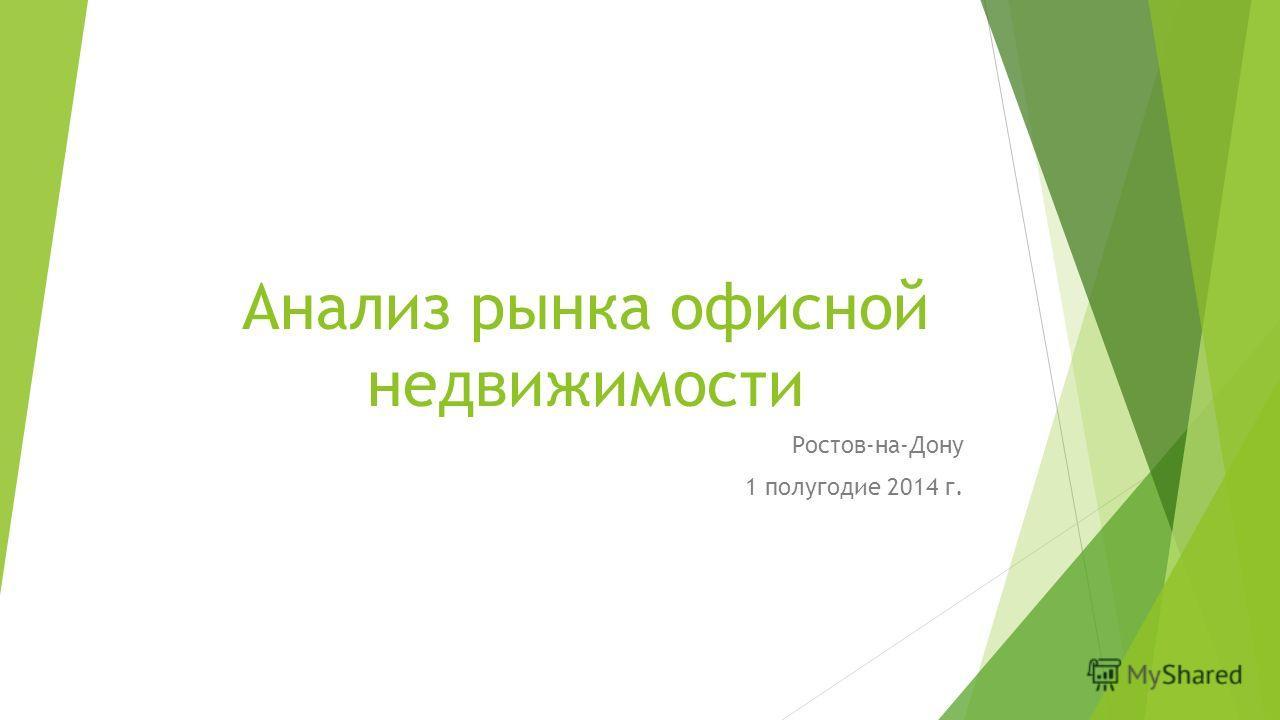 Анализ рынка офисной недвижимости Ростов-на-Дону 1 полугодие 2014 г.