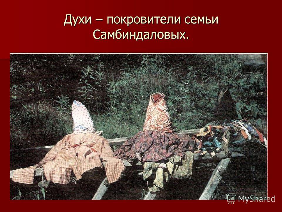 Духи – покровители семьи Самбиндаловых.