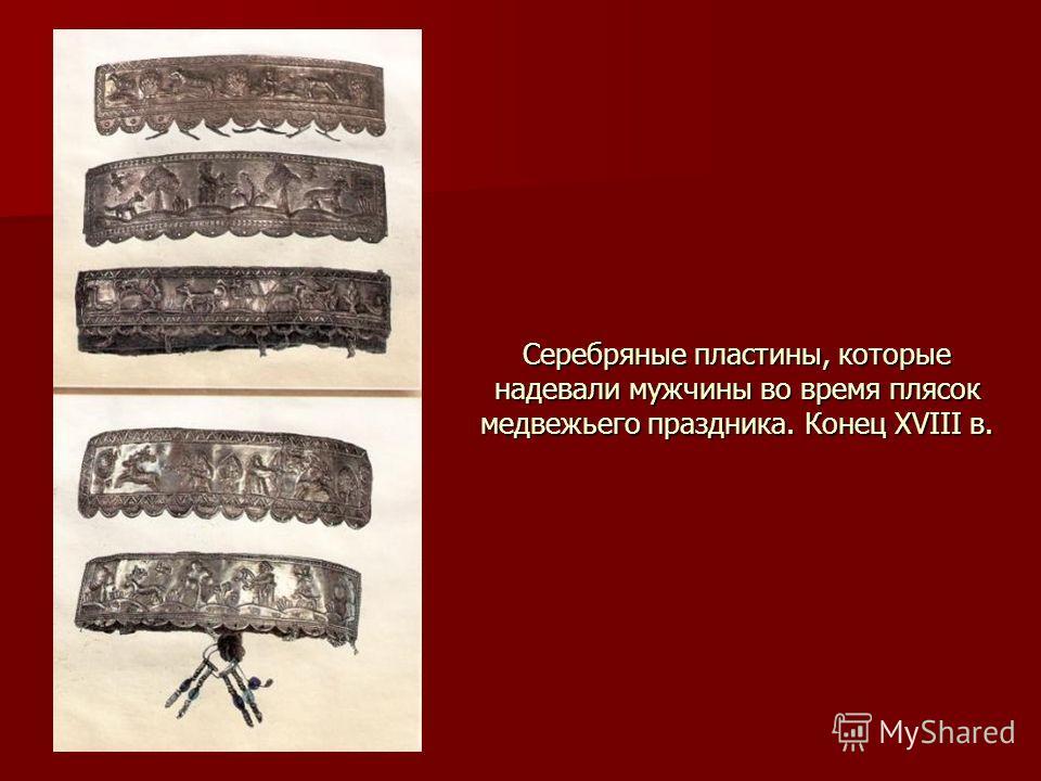 Серебряные пластины, которые надевали мужчины во время плясок медвежьего праздника. Конец ХVIII в.