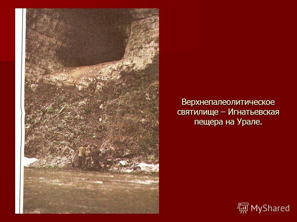 Верхнепалеолитическое святилище – Игнатьевская пещера на Урале.