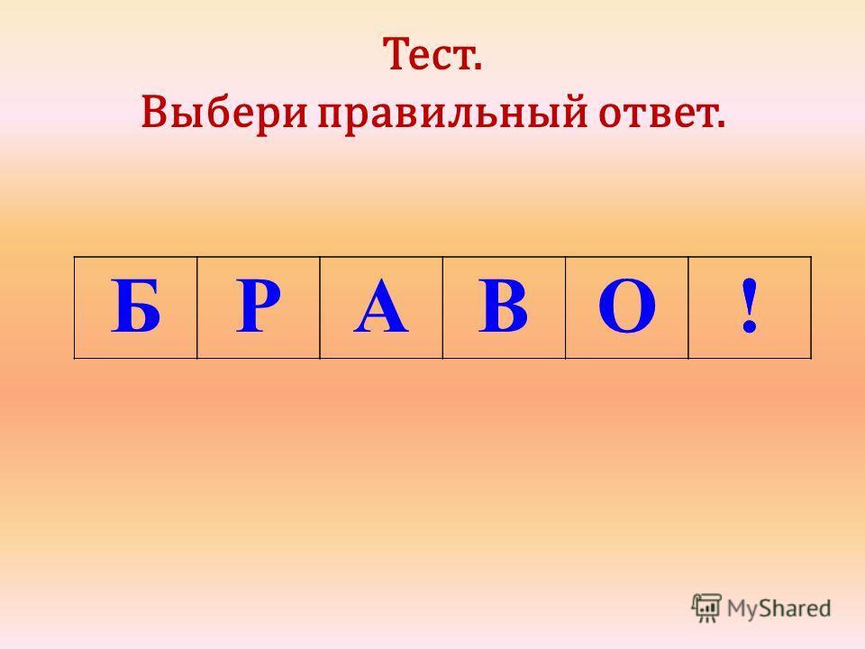 Тест. Выбери правильный ответ. !БРАВО!