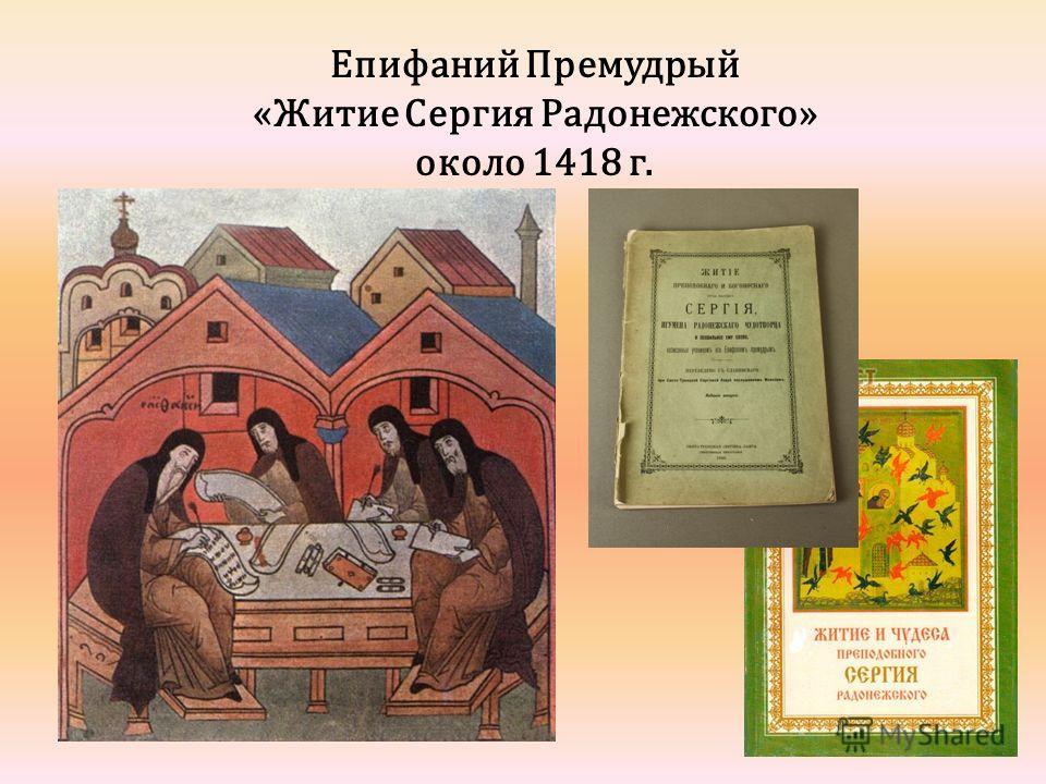 Епифаний Премудрый «Житие Сергия Радонежского» около 1418 г.