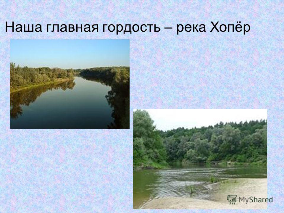 Наша главная гордость – река Хопёр