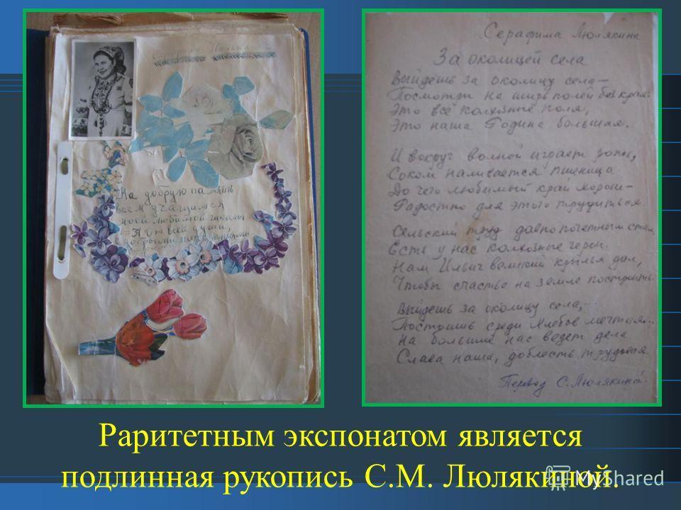 Раритетным экспонатом является подлинная рукопись С.М. Люлякиной.