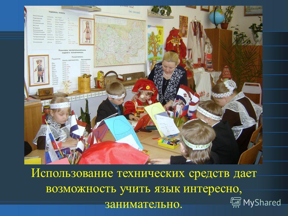 Использование технических средств дает возможность учить язык интересно, занимательно.