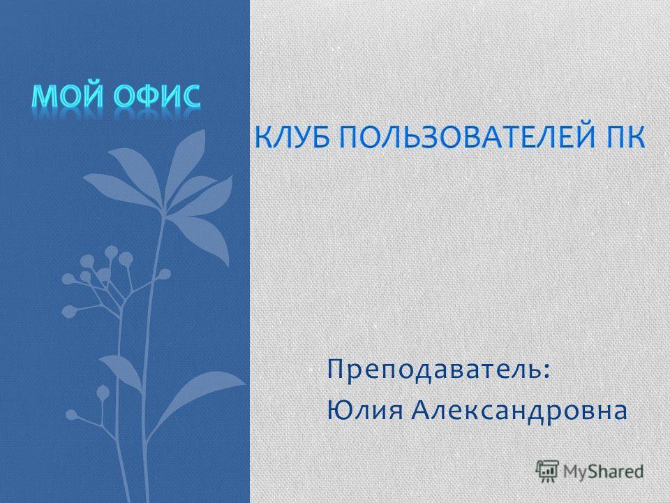 Преподаватель: Юлия Александровна