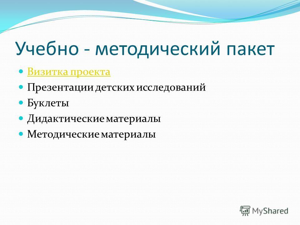 Учебно - методический пакет Визитка проекта Презентации детских исследований Буклеты Дидактические материалы Методические материалы