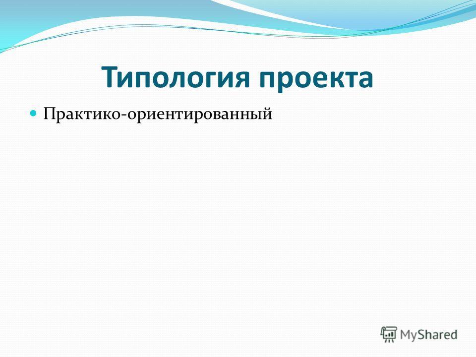 Типология проекта Практико-ориентированный