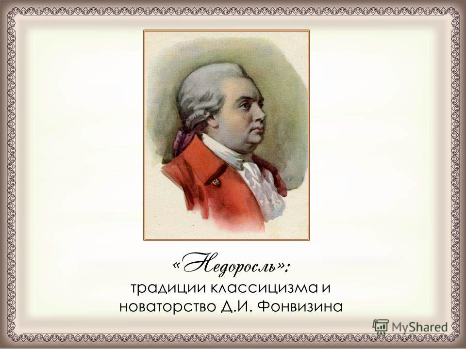 «Недоросль»: традиции классицизма и новаторство Д.И. Фонвизина