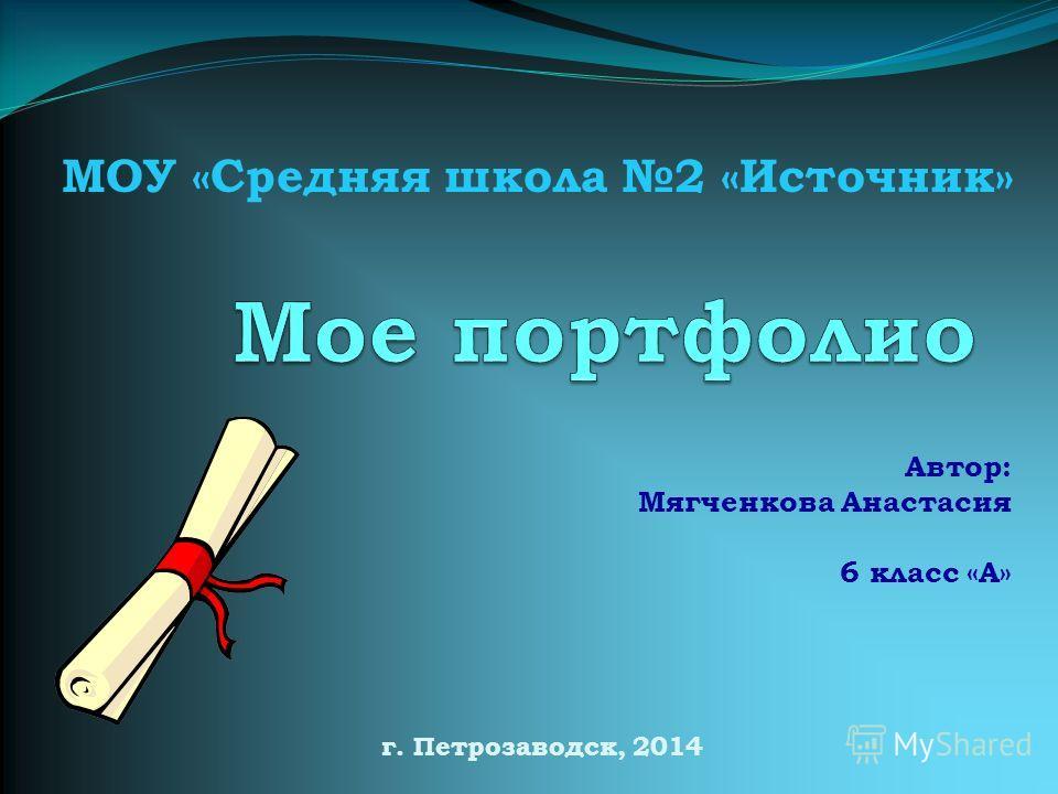 Автор: Мягченкова Анастасия 6 класс «А» МОУ «Средняя школа 2 «Источник» г. Петрозаводск, 2014