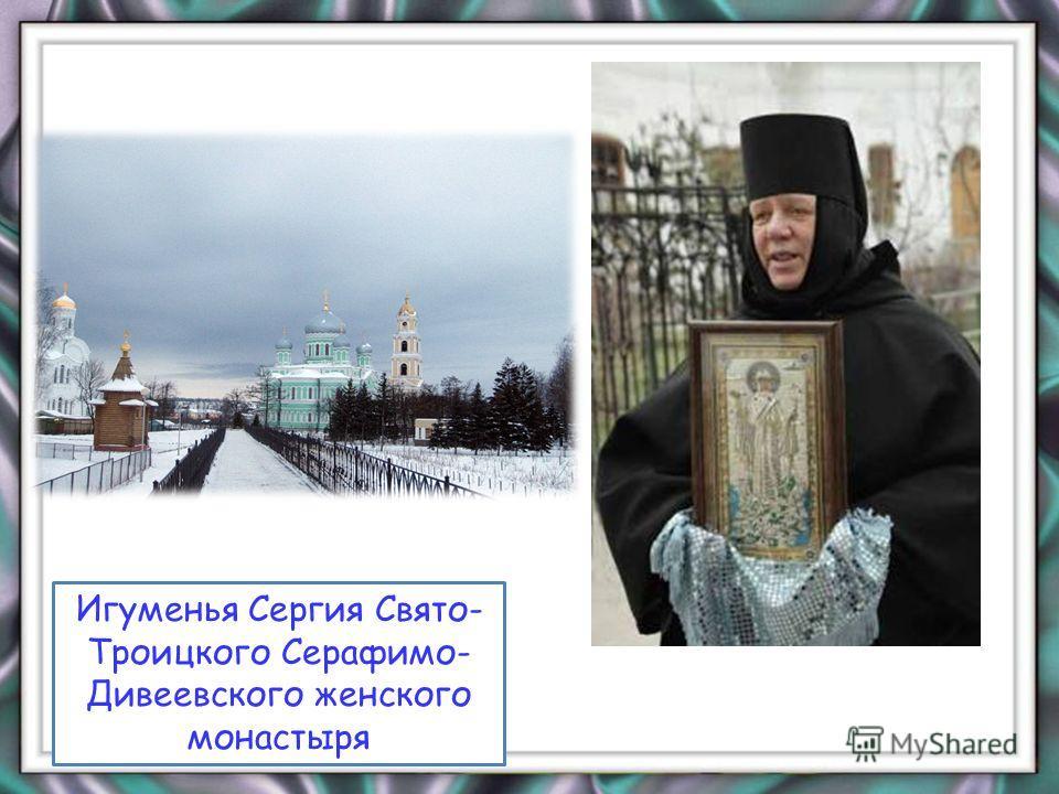 Игуменья Сергия Свято- Троицкого Серафимо- Дивеевского женского монастыря