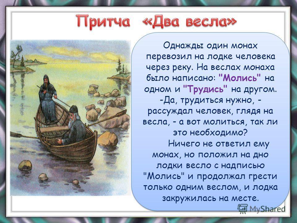 Однажды один монах перевозил на лодке человека через реку. На веслах монаха было написано: