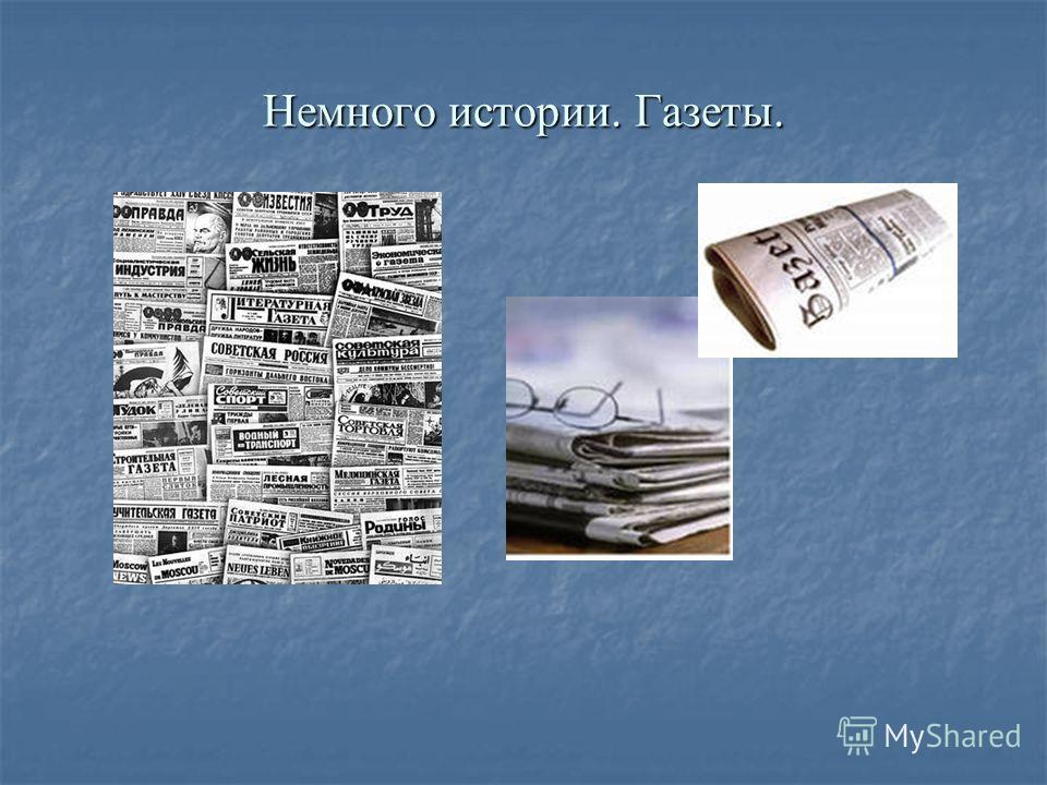 Немного истории. Газеты.