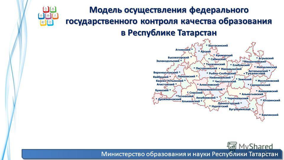 Министерство образования и науки Республики Татарстан 1 Модель осуществления федерального государственного контроля качества образования в Республике Татарстан