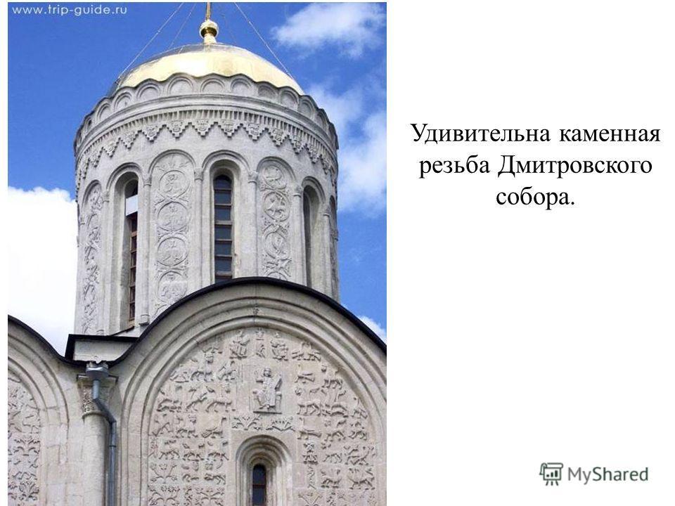 Удивительна каменная резьба Дмитровского собора.
