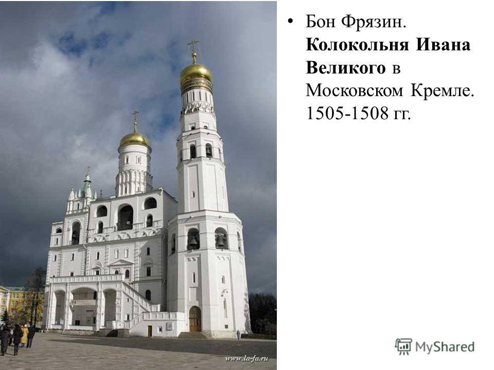 Бон Фрязин. Колокольня Ивана Великого в Московском Кремле. 1505-1508 гг.