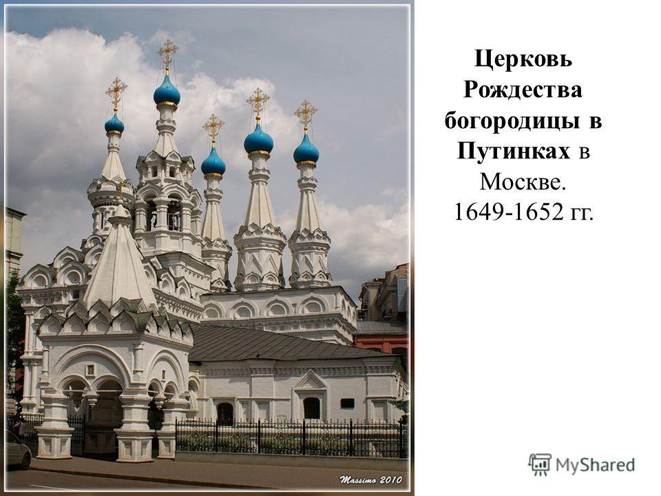 Церковь Рождества богородицы в Путинках в Москве. 1649-1652 гг.