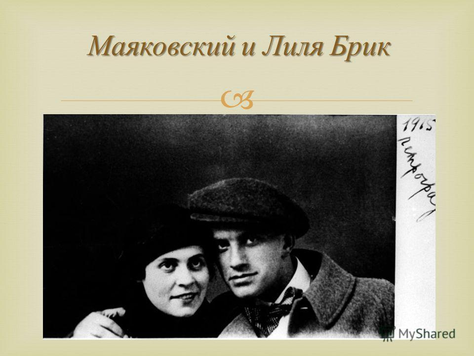 Маяковский и Лиля Брик