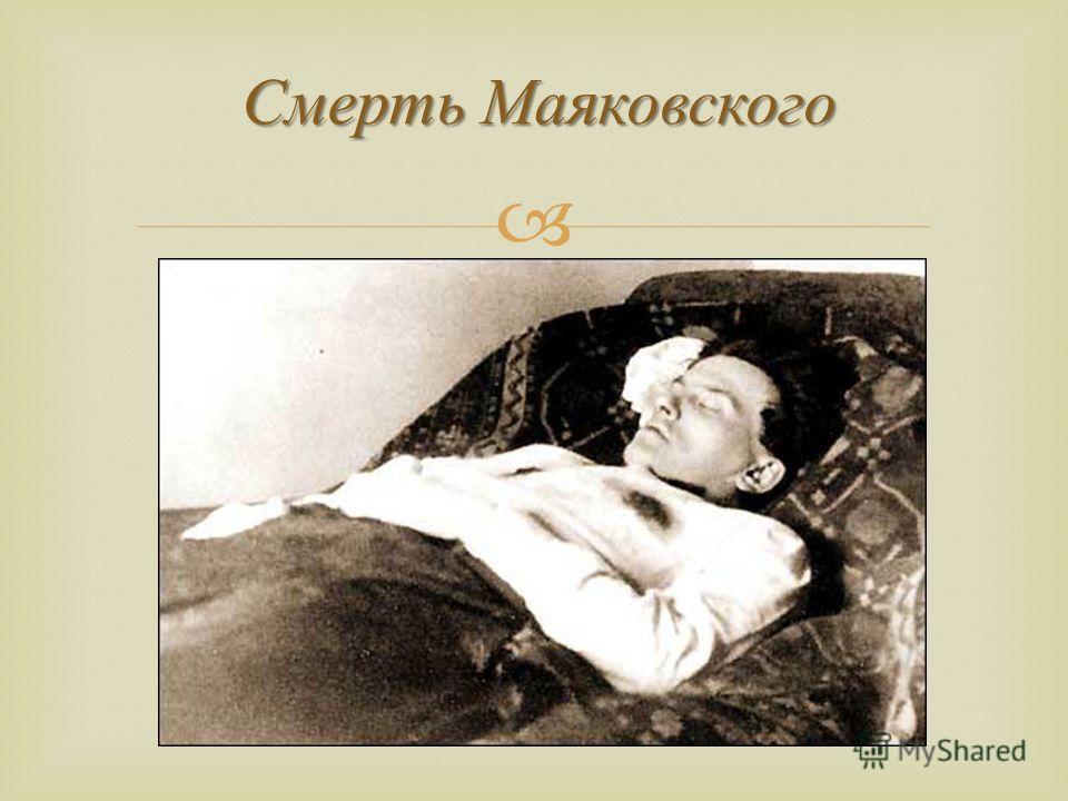 Смерть Маяковского