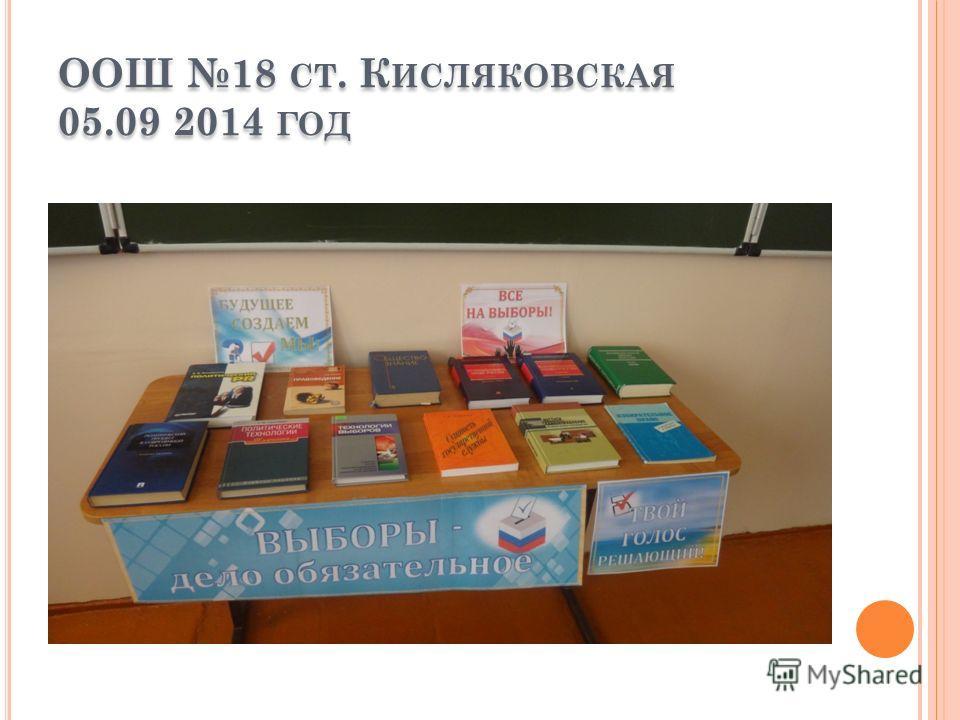 ООШ 18 СТ. К ИСЛЯКОВСКАЯ 05.09 2014 ГОД