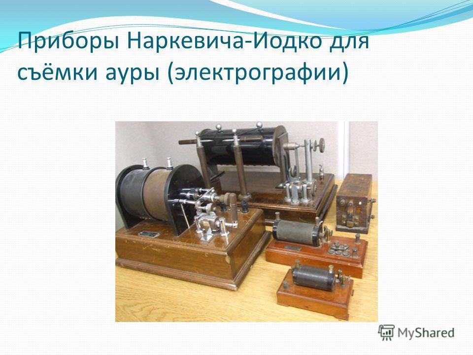 Приборы Наркевича-Иодко для съёмки ауры (электрографии)