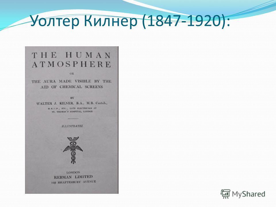 Уолтер Килнер (1847-1920):